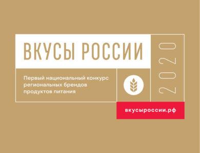 Региональные бренды получат поддержку Минсельхоза и Россельхозбанка