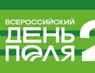О привлечении молодёжи в сельское хозяйство поговорят на Всероссийском дне поля