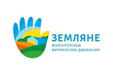 Минсельхоз России вернёт людей на землю