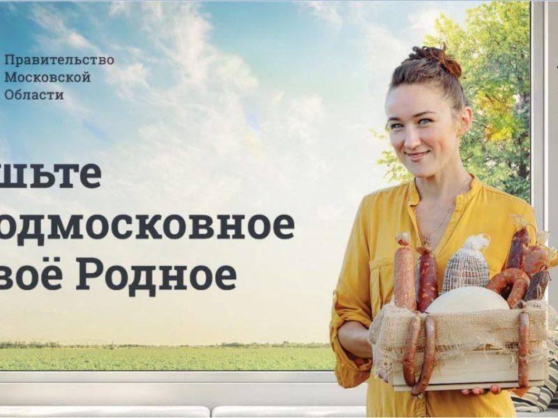 В Подмосковье проходит необычная кампания по продвижению фермерских хозяйств