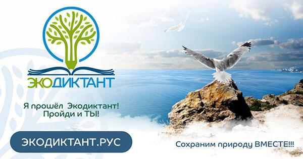 Всероссийский экологический диктант получил статус международного